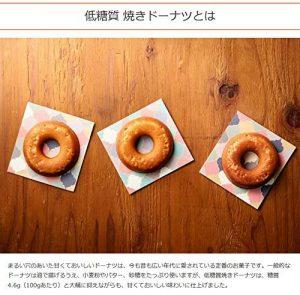 Amazon/低糖質ドーナツ