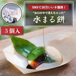 amazon/水まる餅 3個入 わらび餅